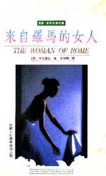 來自羅馬的女人 /