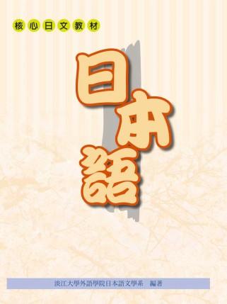 日本語(淡江大學核心日文教材)