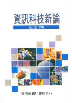 資訊科技新論