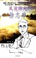 風流詩人徐志摩