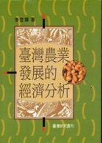 臺灣農業發展的經濟分析