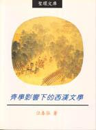 齊學影響下的西漢文學