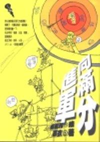 向滿分進軍 :  66條奪標捷徑 /
