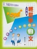 輕鬆學日文,入門篇