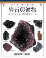 岩石與礦物