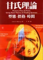 甘氏理論:型態-價格-時間