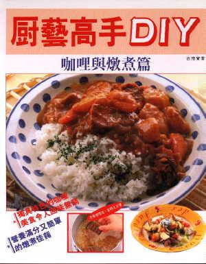 廚藝高手DIY:咖哩與燉煮篇