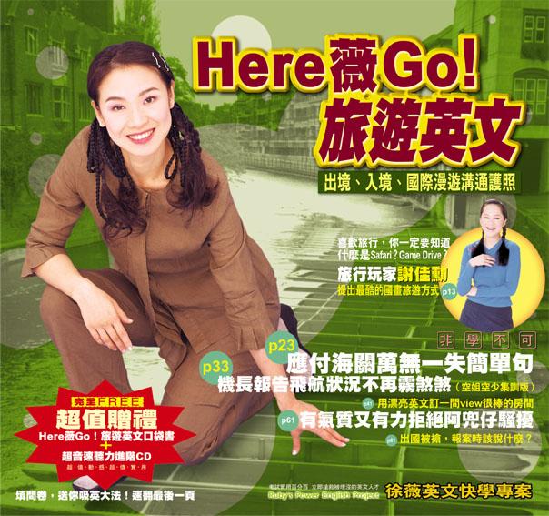 Here薇Go!旅遊英文 :  出境、入境、國際漫遊溝通護照 /