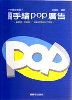 實用手繪POP廣告