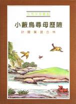 小藪鳥尋母歷險:針闊葉混合林