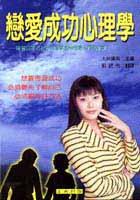 戀愛成功心理學:請看日本名社會心理學家給戀愛人們的診斷