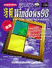 活用 WINDOWS 98 -...