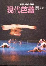 現代芭蕾 :  20世紀的彌撒 /