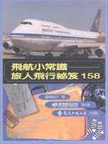 飛航小常識:旅人飛行秘笈158