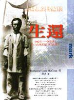 生還:1942年,一個中國人在大西洋漂流133天的故事