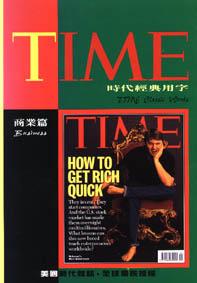 TIME時代經典用字,商業篇, business