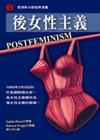 後女性主義