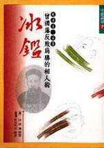 曾國藩反敗為勝的相人術:冰鑑(二版)