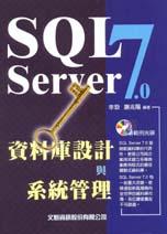 SQL Server 7.0資料庫設計與系統管理