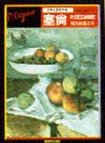 塞尚 : 現代繪畫之父 = Paul Cezanne