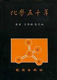 化學五千年