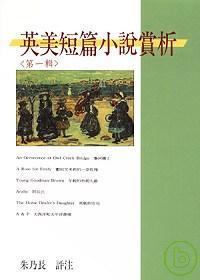 英美短篇小說賞析.