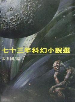 七十三年科幻小說選