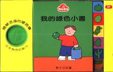 我的綠色小書 /