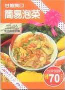 甘脆爽口:簡易泡菜