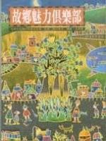 故鄉魅力俱樂部 :  日本十七個社區營造故事 /