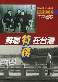 蘇聯特務在臺灣:魏景蒙日記中的王平檔案