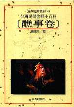 台灣民間信仰小百科