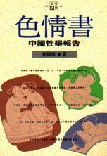 色情書:中國性學報告