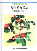 野生植物畫法 :  描繪山慈菇 /