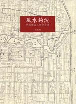 風水鉤沉:中國建築人類學發源