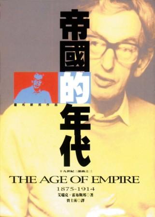 帝國的年代 : 1875-1914
