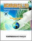 網際網路虛擬實境之製作:Superscape 3D Webmaster完全設計手冊