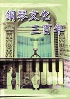鋼琴文化三百年