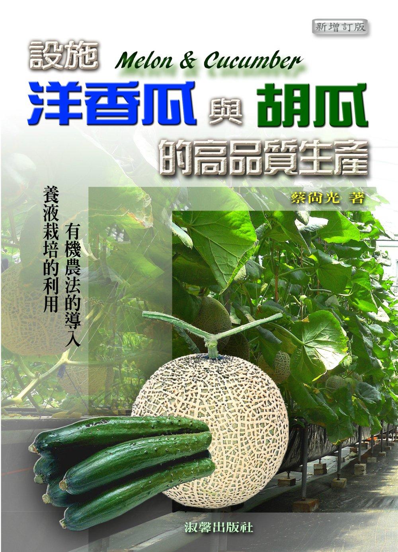 設施洋香瓜與胡瓜的高品質生產 /