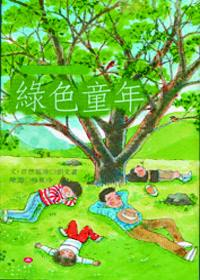 綠色童年─親子戶外旅行