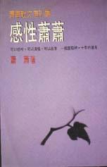 感性蕭蕭—蕭蕭散文自剖集 一九七六年-一九八六年