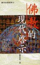 佛教的現代啟示