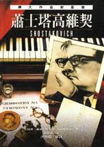 偉大作曲家群像 : 蕭士塔高維契