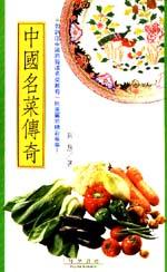 中國名菜傳奇