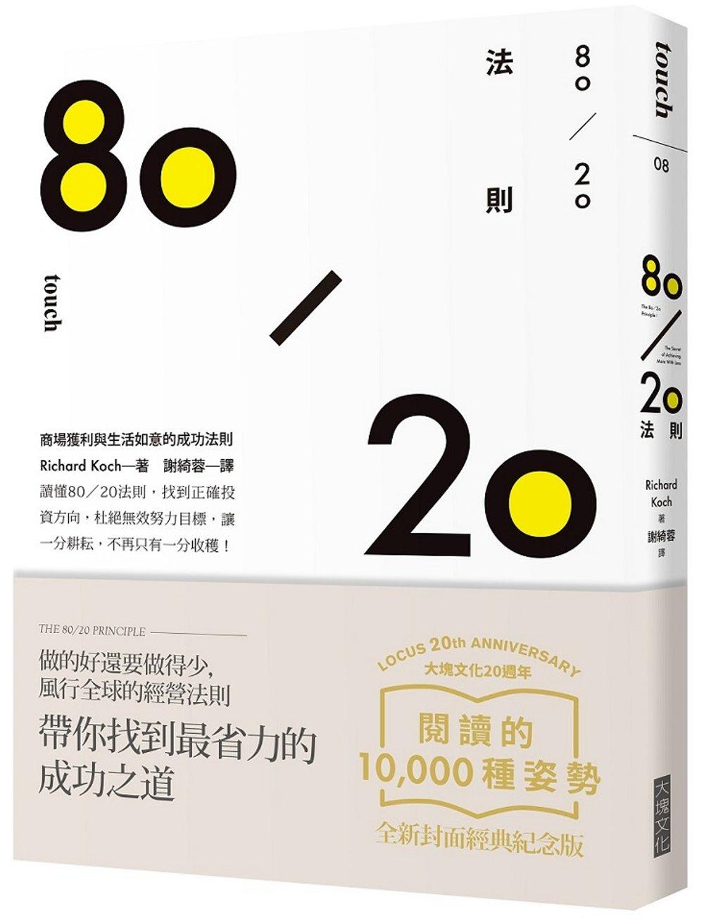 80/20法則 :  迎接新世紀,最省力的企業成功與個人幸福法則 /