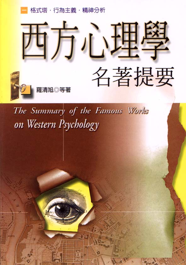 西方心理學名著提要 =  The summary of the famous works on western psychology /