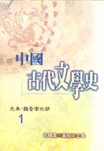 中國古代文學史1-先秦、魏晉南...