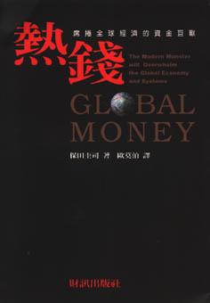 熱錢:席捲全球經濟的資金巨獸