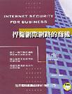 捍衛網際網路的商機