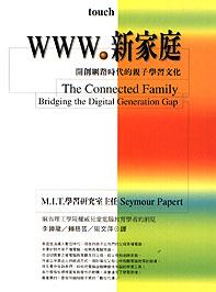 WWW.新家庭 :  開創網路時代的親子學習文化 /
